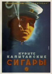 Vintage Russian poster - Cigar advertisement